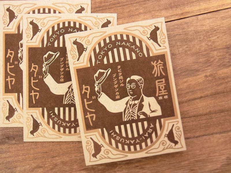 画像1: 【ネコポスOK】 旅屋オリジナル ポストカード 看板