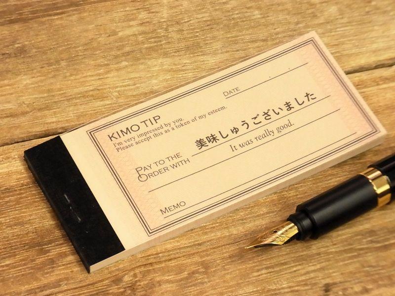 画像2: 【ネコポスOK】 HI-MOJIMOJI KIMO TIP/キモチップ 美味しゅうございました