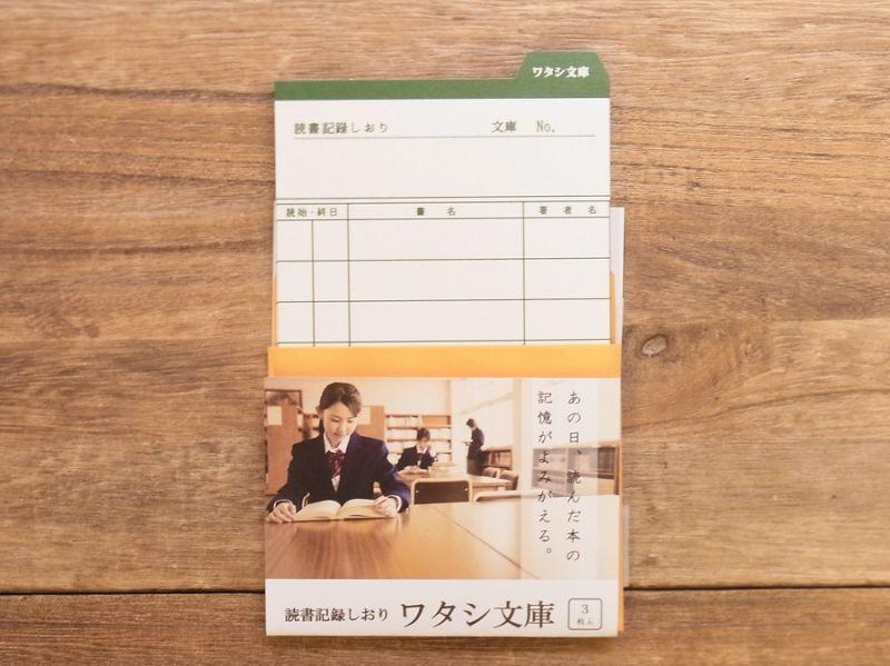 画像1: 【ネコポスOK】 読書記録しおり ワタシ文庫 グリーン
