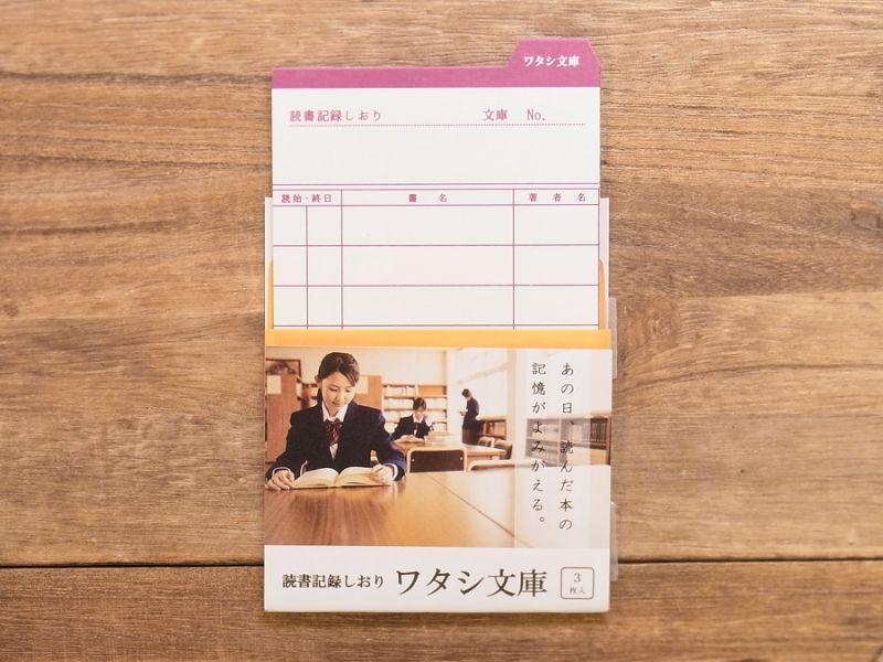 画像1: 【ネコポスOK】 読書記録しおり ワタシ文庫 ピンク