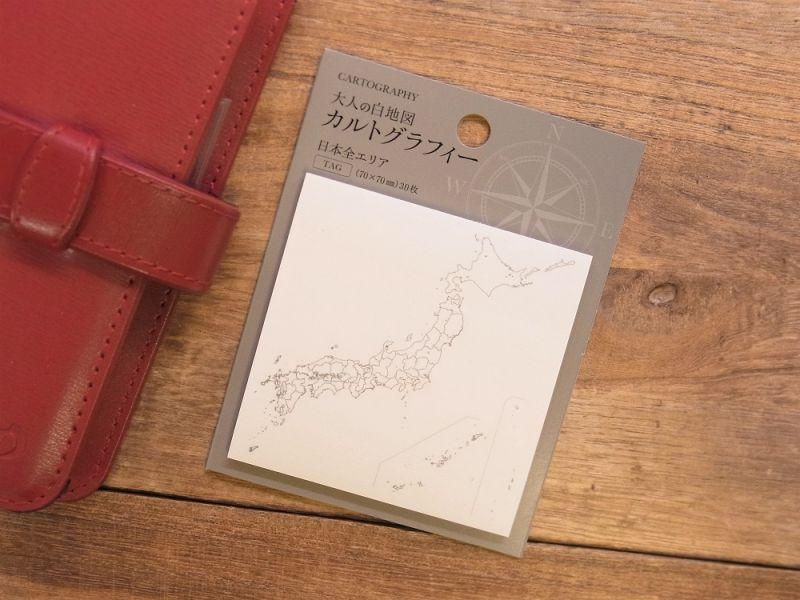 画像1: 【ネコポスOK】 大人の白地図 カルトグラフィー 付箋 日本全エリア