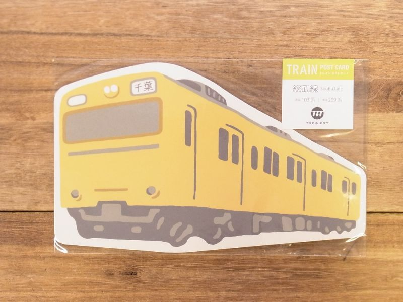 画像1: 【ネコポスOK】 TRAINIART/トレニアート TRAIN POSTCARD 総武線