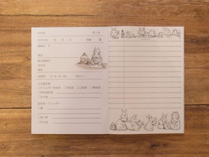 画像3: 【ネコポスOK】 生みたて卵屋 お薬手帳 ウサギ医院