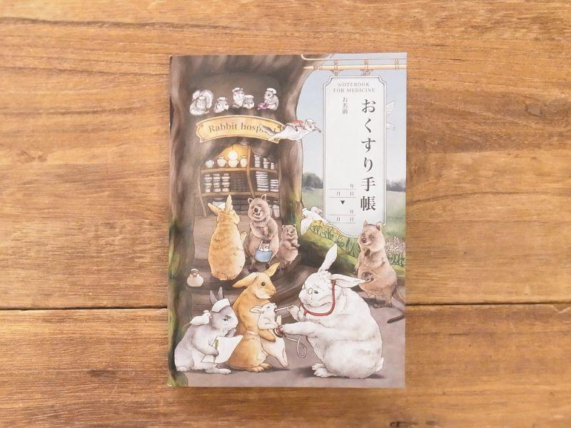 画像1: 【ネコポスOK】 生みたて卵屋 お薬手帳 ウサギ医院