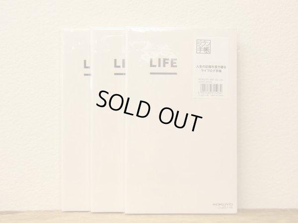 画像1: 【ネコポスOK】 ジブン手帳 LIFE