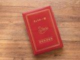 【ネコポスOK】 きょうの一冊 ブックカバー レッド