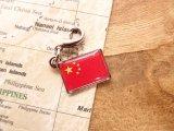【ネコポスOK】 世界の国旗 チャーム [中国] 1個