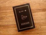 【ネコポスOK】 きょうの一冊 ブックカバー ブラック