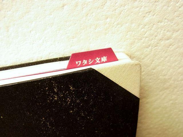 画像5: 【ネコポスOK】 読書記録しおり ワタシ文庫 ネイビー