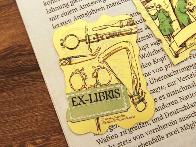 画像2: 【ネコポスOK】 生みたて卵屋 エクス・リブリス(蔵書票) 器具
