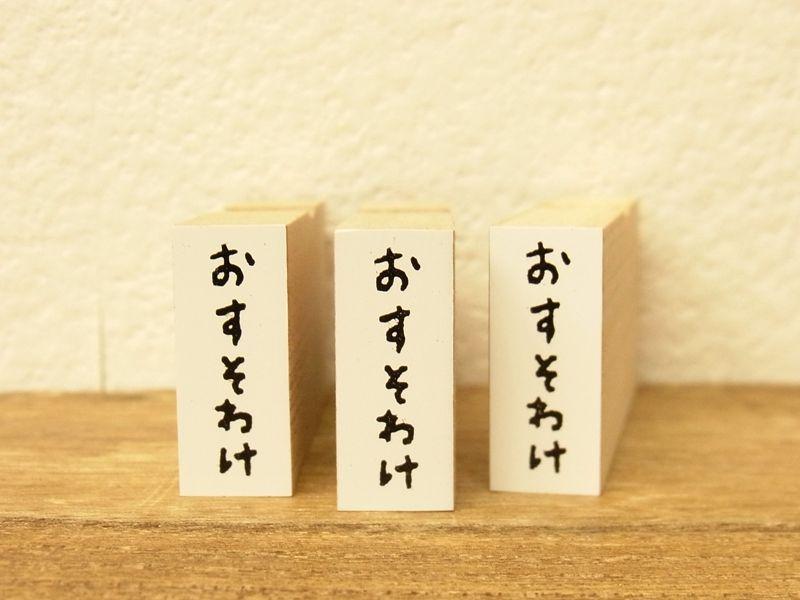 画像1: 【ネコポスOK】 メッセージスタンプ おすそわけ(1個)