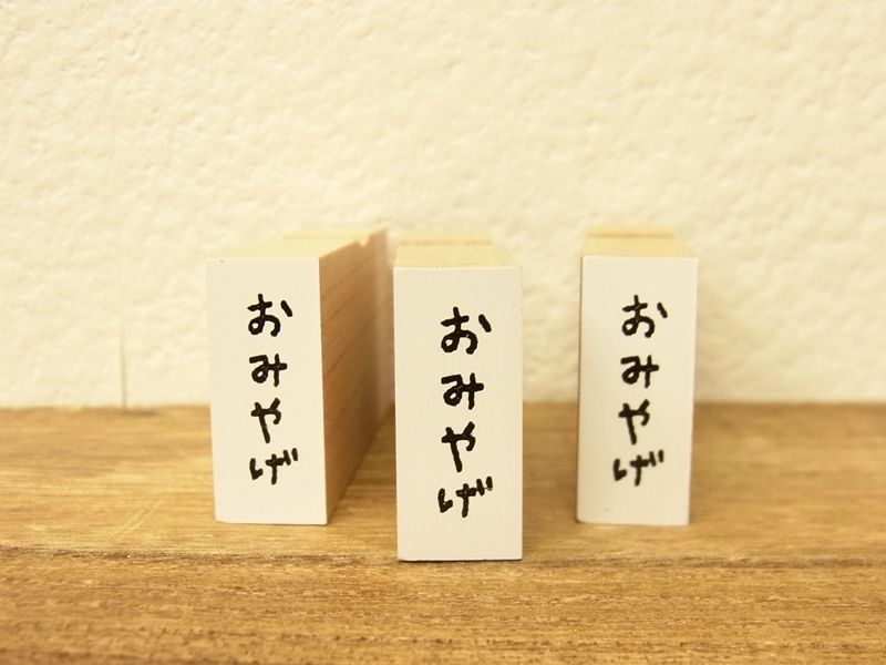 画像1: 【ネコポスOK】 メッセージスタンプ おみやげ(1個)