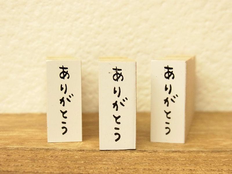 画像1: 【ネコポスOK】 メッセージスタンプ ありがとう(1個)