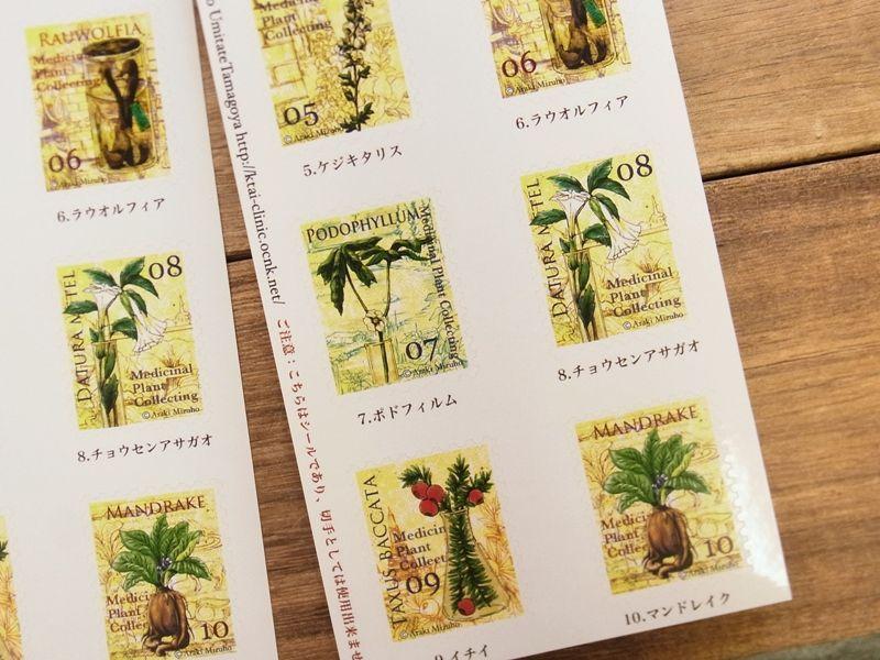 画像3: 【ネコポスOK】 生みたて卵屋 切手シール 薬用植物採集旅行(1シート)