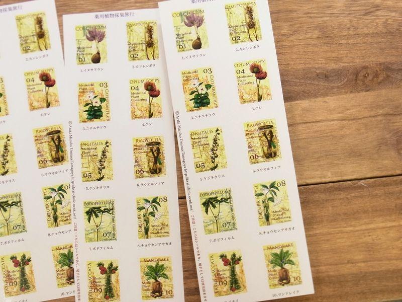 画像1: 【ネコポスOK】 生みたて卵屋 切手シール 薬用植物採集旅行(1シート)