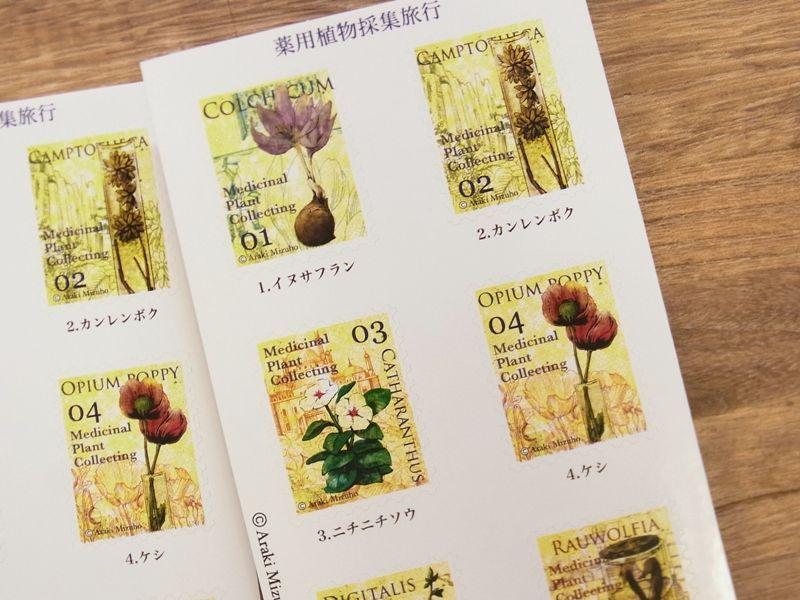 画像2: 【ネコポスOK】 生みたて卵屋 切手シール 薬用植物採集旅行(1シート)