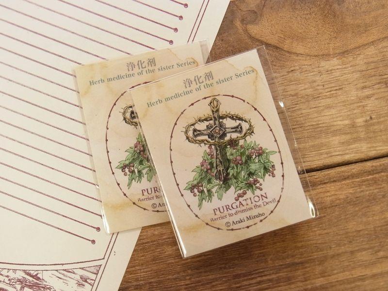 画像1: 【ネコポスOK】 生みたて卵屋 修道女の薬瓶ラベル 浄化剤(1枚)
