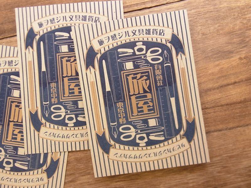画像1: 【ネコポスOK】 旅屋オリジナル ポストカード 文具
