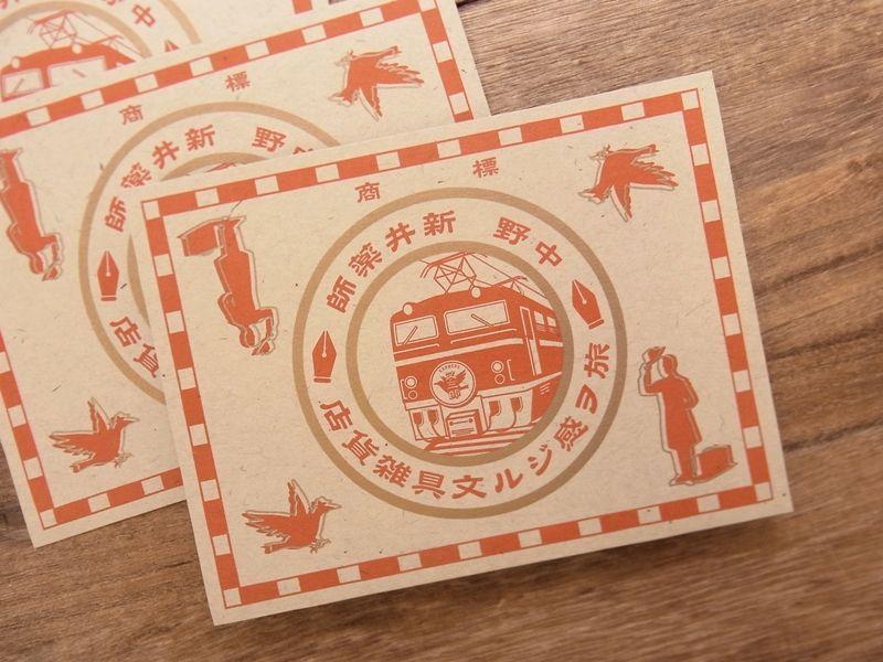 画像1: 【ネコポスOK】 旅屋オリジナル ポストカード 電車