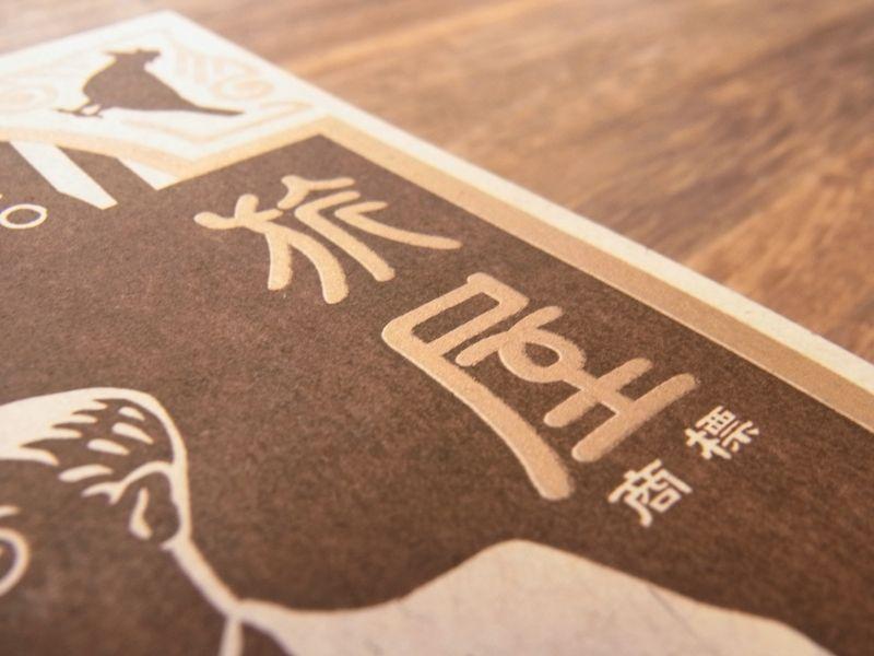 画像2: 【ネコポスOK】 旅屋オリジナル ポストカード 看板