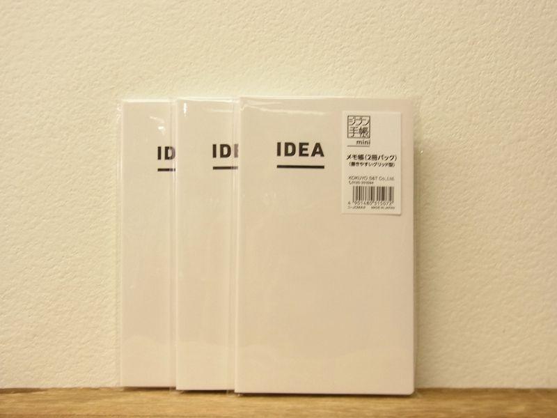 画像1: 【ネコポスOK】 ジブン手帳mini IDEA 2冊パック