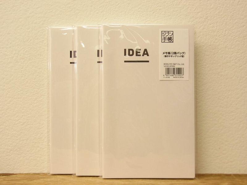 画像1: 【ネコポスOK】 ジブン手帳 IDEA 2冊パック