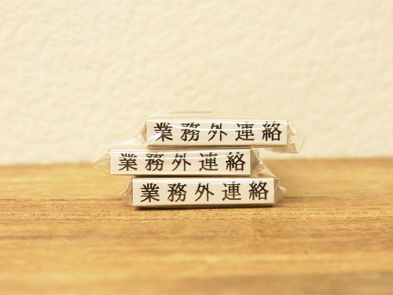 画像1: 【ネコポスOK】 コミュニケーション 科目印 業務外連絡(1個)