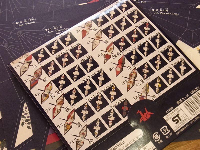 画像2: 【ネコポスOK】 おりがみ 折り札 48枚入り