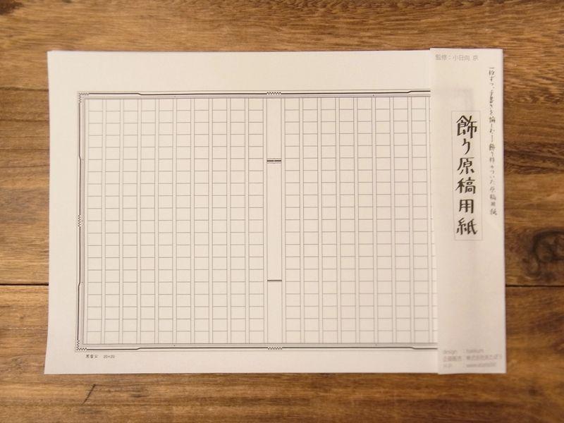 画像4: 【ネコポスOK】 飾り原稿用紙 アソート 7色×各10枚