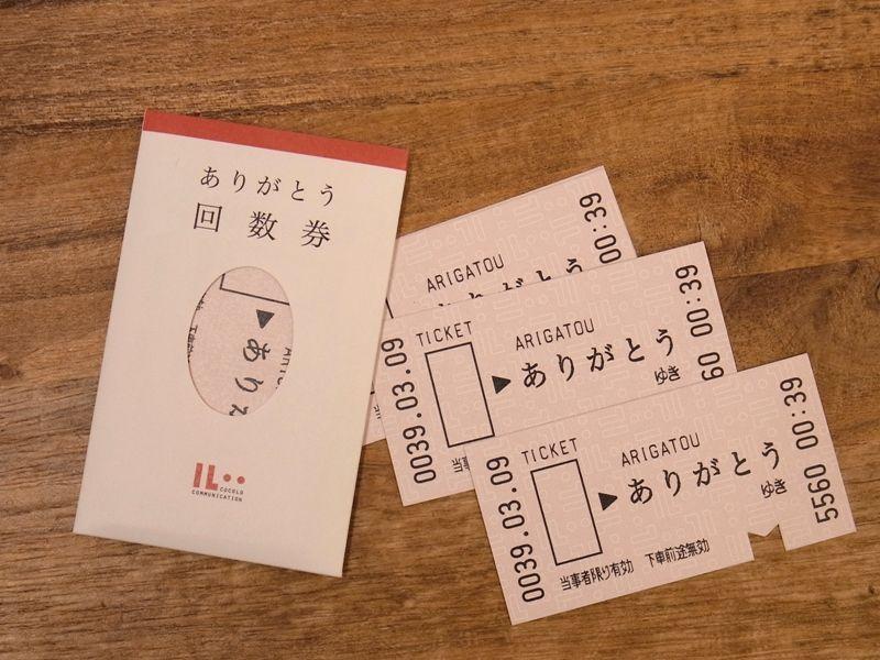 画像1: 【ネコポスOK】 ありがとう回数券 11枚入り