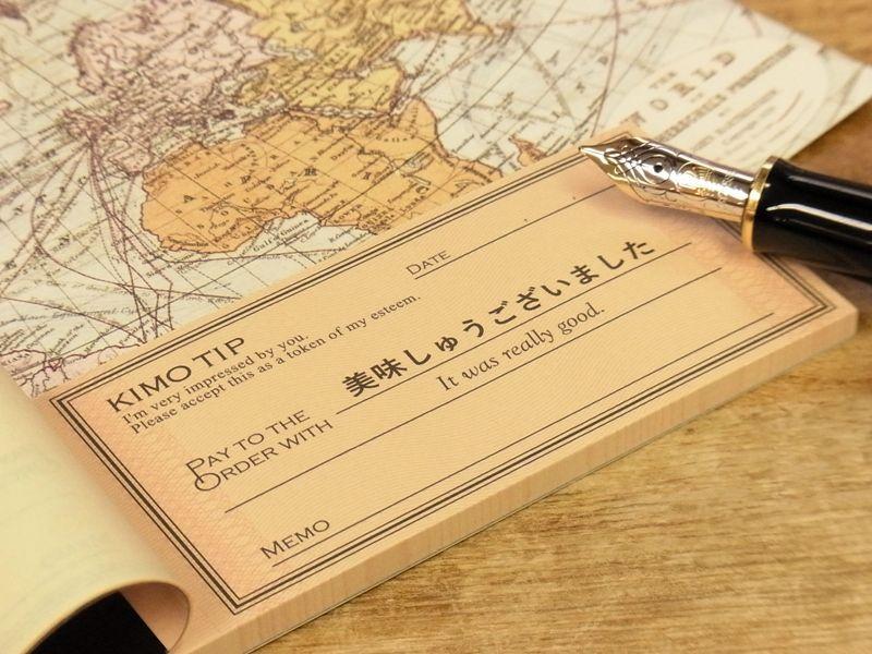 画像1: 【ネコポスOK】 HI-MOJIMOJI KIMO TIP/キモチップ 美味しゅうございました