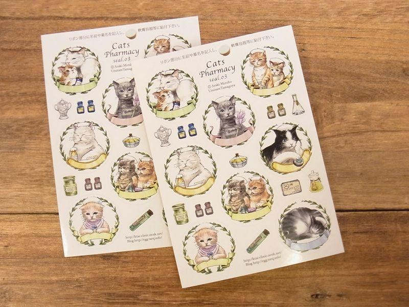 画像2: 【ネコポスOK】 生みたて卵屋 ステッカー Cats Pharmacy seal.03 (1シート)