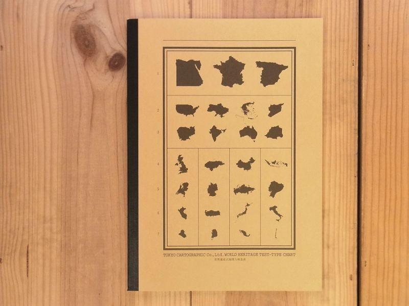 画像1: 【ネコポスOK】 世界遺産式地理力検査表ノート B5
