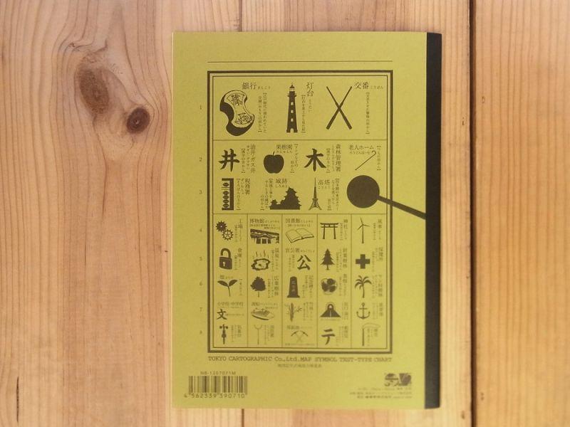 画像2: 【廃番品】【ネコポスOK】 地図記号式地図力検査表ノート B5