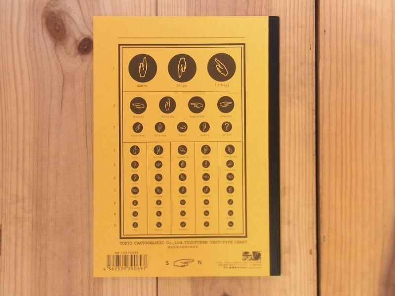 画像2: 【ネコポスOK】 都道府県式地理力検査表ノート B5