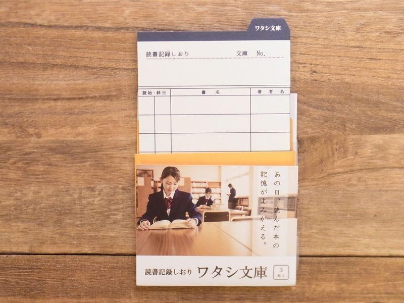 画像1: 【ネコポスOK】 読書記録しおり ワタシ文庫 ネイビー
