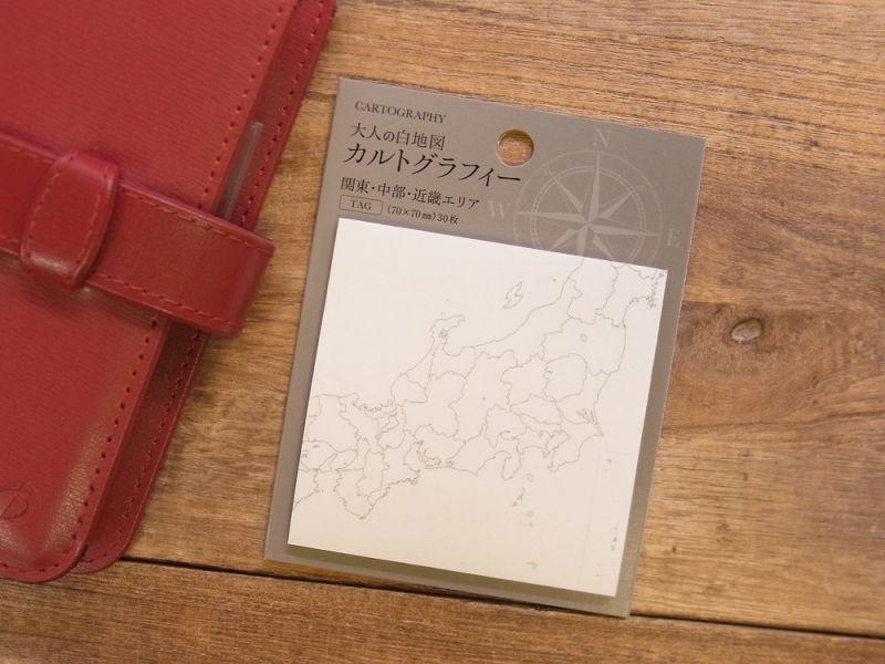 画像1: 【ネコポスOK】 大人の白地図 カルトグラフィー 付箋 関東・中部・近畿エリア