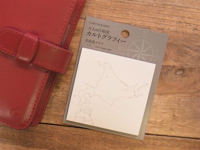 画像1: 【ネコポスOK】 大人の白地図 カルトグラフィー 付箋 北海道エリア