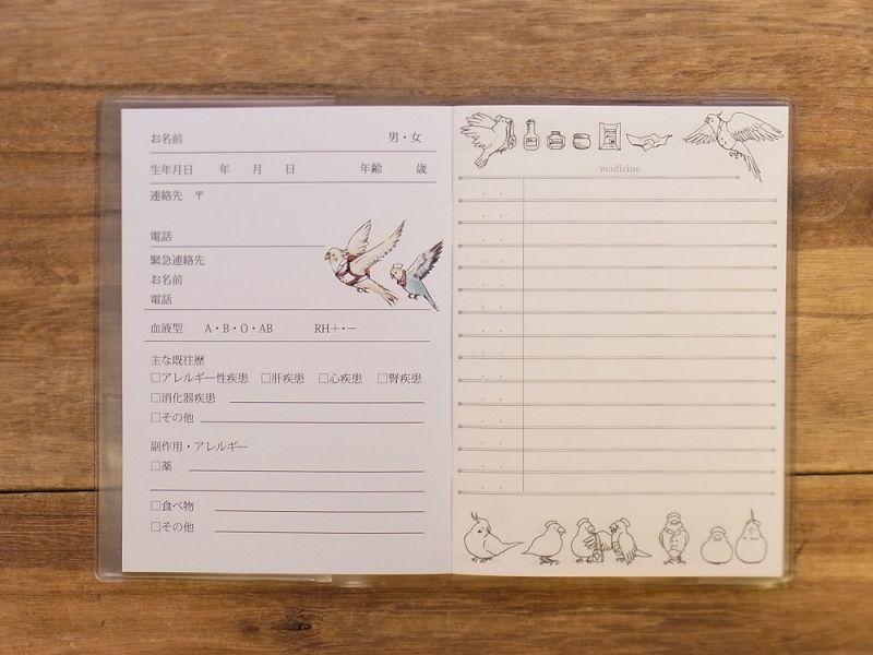 画像3: 【ネコポスOK】 生みたて卵屋 お薬手帳 鳥