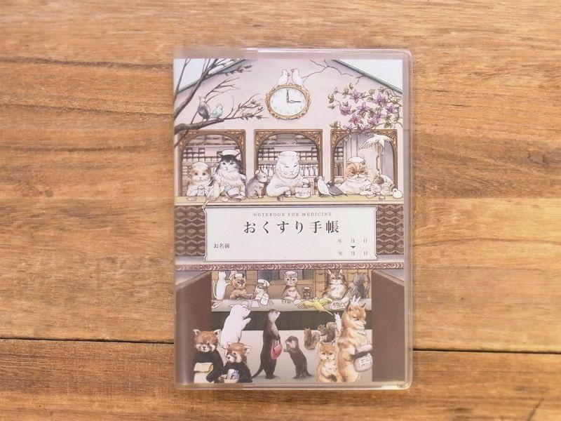画像2: 【ネコポスOK】 生みたて卵屋 お薬手帳 猫調剤師