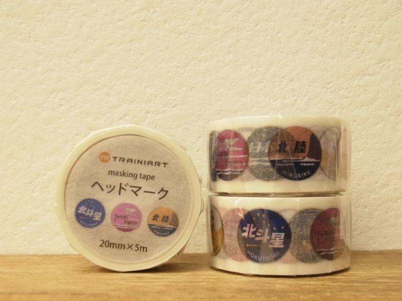 画像1: 【ネコポスOK】 TRAINIART/トレニアート マスキングテープ ヘッドマーク
