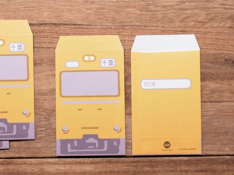 画像3: 【ネコポスOK】 TRAINIART/トレニアート TRAIN POCHI BUKURO 総武線