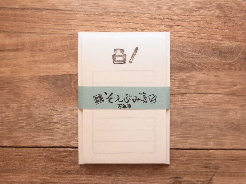 画像1: 【ネコポスOK】 そえぶみ箋 万年筆