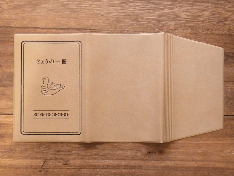 画像4: 【ネコポスOK】 きょうの一冊 ブックカバー アイボリー