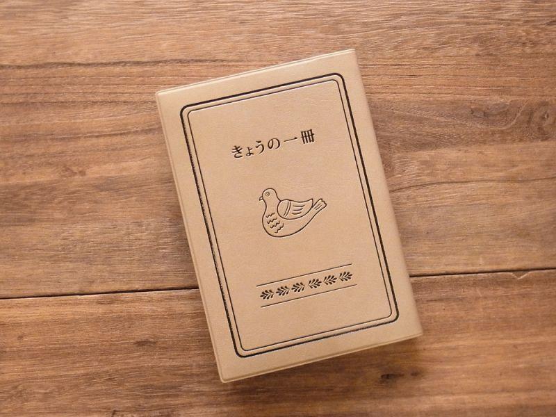 画像1: 【ネコポスOK】 きょうの一冊 ブックカバー アイボリー