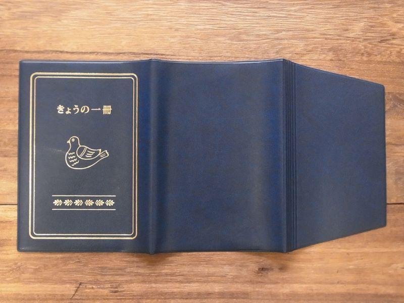 画像4: 【ネコポスOK】 きょうの一冊 ブックカバー ブルー