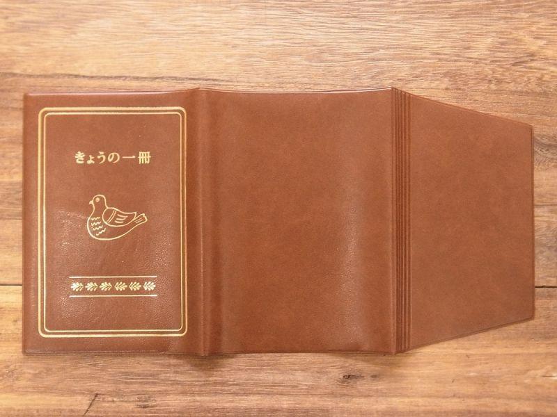 画像4: 【ネコポスOK】 きょうの一冊 ブックカバー ブラウン