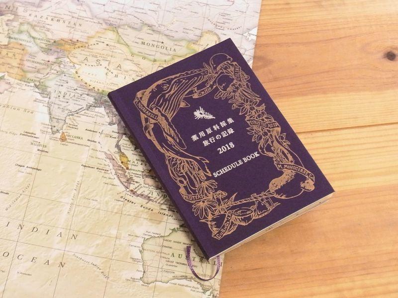 画像1: 【ネコポスOK】 生みたて卵屋 薬用原料採集旅行の記録 2018 手帳