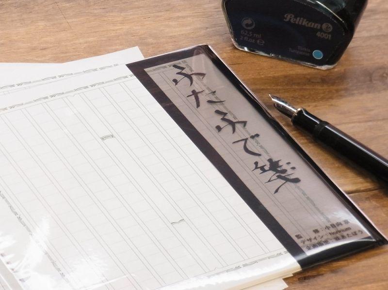 画像1: 【ネコポスOK】 ふたふで箋 アソート 4色×各10枚