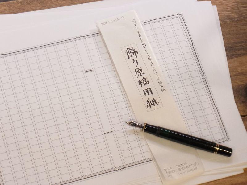 画像1: 【ネコポスOK】 飾り原稿用紙 アソート 7色×各10枚